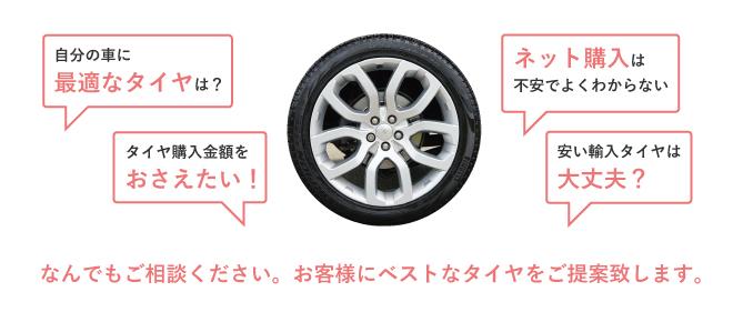 タイヤのことならなんでもご相談ください。お客様にベストなタイヤをご提案致します。