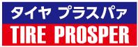 持ち込みタイヤ交換・取り付けは岐阜県本巣市のタイヤプラス モトス